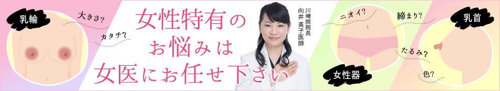 女性特有のお悩みは女医にお任せ下さい